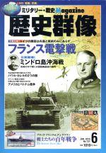 歴史群像(隔月刊誌)(No.131 JUN.2015)(雑誌)