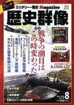 歴史群像(隔月刊誌)(No.132 AUG.2015)(雑誌)