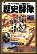 歴史群像(隔月刊誌)(No.133 OCT.2015)(雑誌)