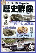 歴史群像(隔月刊誌)(No.134 DEC.2015)(雑誌)