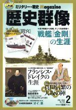 歴史群像(隔月刊誌)(No.135 FEB.2016)(雑誌)