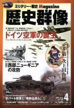 歴史群像(隔月刊誌)(No.136 APR.2016)(雑誌)