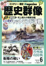 歴史群像(No.137 JUN.2016)隔月刊誌