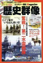 歴史群像(隔月刊誌)(No.138 AUG.2016)(雑誌)