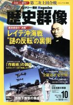 歴史群像(隔月刊誌)(No.139 OCT.2016)(雑誌)