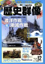 歴史群像(隔月刊誌)(No.140 DEC.2016)(雑誌)