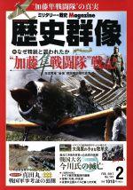 歴史群像(隔月刊誌)(No.141 FEB.2017)(雑誌)