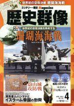 歴史群像(隔月刊誌)(No.142 APR.2017)(雑誌)