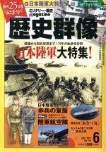 歴史群像(No.143 JUN.2017)隔月刊誌