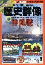 歴史群像(隔月刊誌)(No.144 AUG.2017)(雑誌)