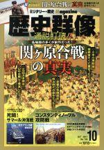 歴史群像(隔月刊誌)(No.145 OCT.2017)(雑誌)