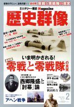 歴史群像(隔月刊誌)(No.147 FEB.2018)(雑誌)