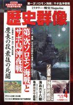 歴史群像(隔月刊誌)(No.148 APR.2018)(雑誌)