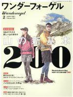 ワンダーフォーゲル(隔月刊誌)(2 February 2013)(雑誌)