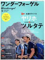ワンダーフォーゲル(隔月刊誌)(6 June 2013)(雑誌)