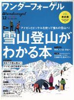 ワンダーフォーゲル(隔月刊誌)(12 December 2013)(雑誌)