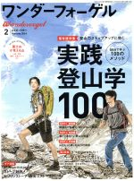 ワンダーフォーゲル(隔月刊誌)(2 February 2014)(雑誌)