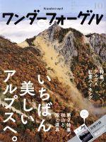 ワンダーフォーゲル(隔月刊誌)(2015 October 10)(雑誌)