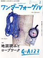 ワンダーフォーゲル(隔月刊誌)(2017 February 2)(雑誌)
