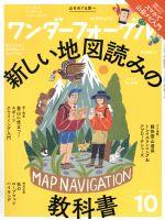 ワンダーフォーゲル(隔月刊誌)(2017 October 10)(雑誌)
