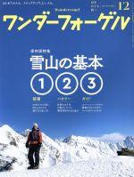 ワンダーフォーゲル(隔月刊誌)(2017 December 12)(雑誌)