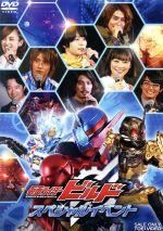 仮面ライダービルド スペシャルイベント(通常)(DVD)