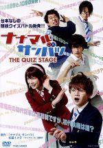 舞台「ナナマルサンバツ THE QUIZ STAGE」(通常)(DVD)