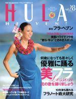 季刊 HULA HEAVEN!(季刊誌)(2013年5月号)(雑誌)