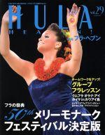 季刊 HULA HEAVEN!(季刊誌)(2013年8月号)(雑誌)