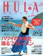 季刊 HULA HEAVEN!(季刊誌)(2014年2月号)(雑誌)