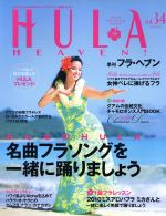 季刊 HULA HEAVEN!(季刊誌)(2014年11月号)(雑誌)