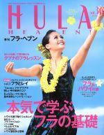 季刊 HULA HEAVEN!(季刊誌)(2015年5月号)(雑誌)