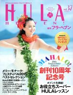 季刊 HULA HEAVEN!(季刊誌)(2015年8月号)(雑誌)