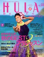 季刊 HULA HEAVEN!(季刊誌)(2015年11月号)(雑誌)