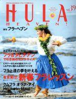 季刊 HULA HEAVEN!(季刊誌)(2016年2月号)(雑誌)