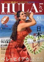 HULA Lea(季刊誌)(No.51 2013 WINTER)(CD付)(雑誌)
