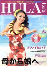 HULA Lea(季刊誌)(No.54 2013 AUTUMN)(CD付)(雑誌)