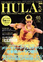 HULA Lea(季刊誌)(No.65 2016 SUMMER)(CD付)(雑誌)