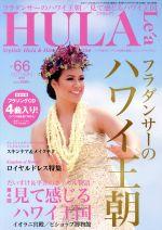 HULA Lea(季刊誌)(No.66 2016 AUTUMN)(CD付)(雑誌)