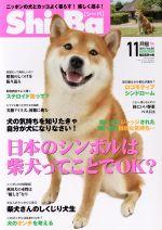 Shi‐Ba(隔月刊誌)(Vol.85 2015年11月号)(雑誌)