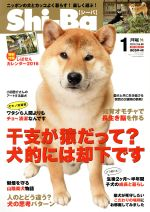 Shi‐Ba(隔月刊誌)(Vol.86 2016年1月号)(雑誌)