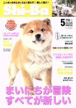 Shi‐Ba(隔月刊誌)(Vol.88 2016年5月号)(雑誌)
