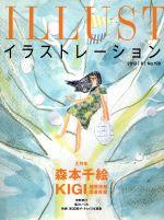 illustration(季刊誌)(No.198 2013 6)(雑誌)