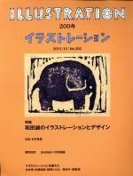 illustration(季刊誌)(No.200 2013 12)(雑誌)