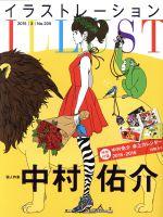 illustration(季刊誌)(No.205 2015 3)(雑誌)