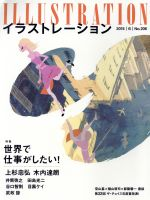 illustration(季刊誌)(No.206 2015 6)(雑誌)