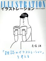 illustration(季刊誌)(No.211 2016 9)(雑誌)