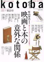 kotoba(季刊誌)(No.23 2016 Spring)(雑誌)