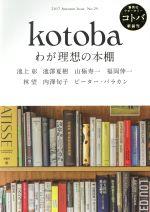 kotoba(季刊誌)(No.29 2017 Autumn)(雑誌)