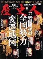 歴史人(月刊誌)(2018年6月号)(雑誌)